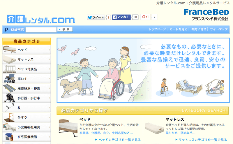 介護レンタル.com