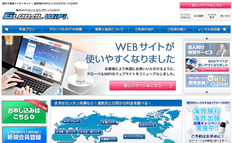 海外インターネット GLOBAL WiFi