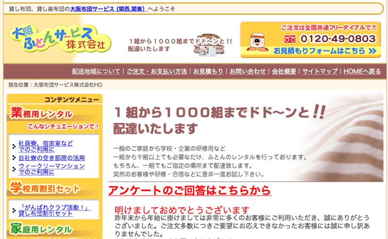 大阪布団サービス
