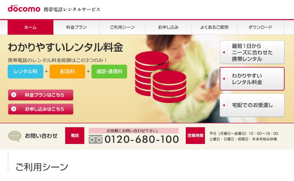 NTTドコモ携帯電話レンタルサービス