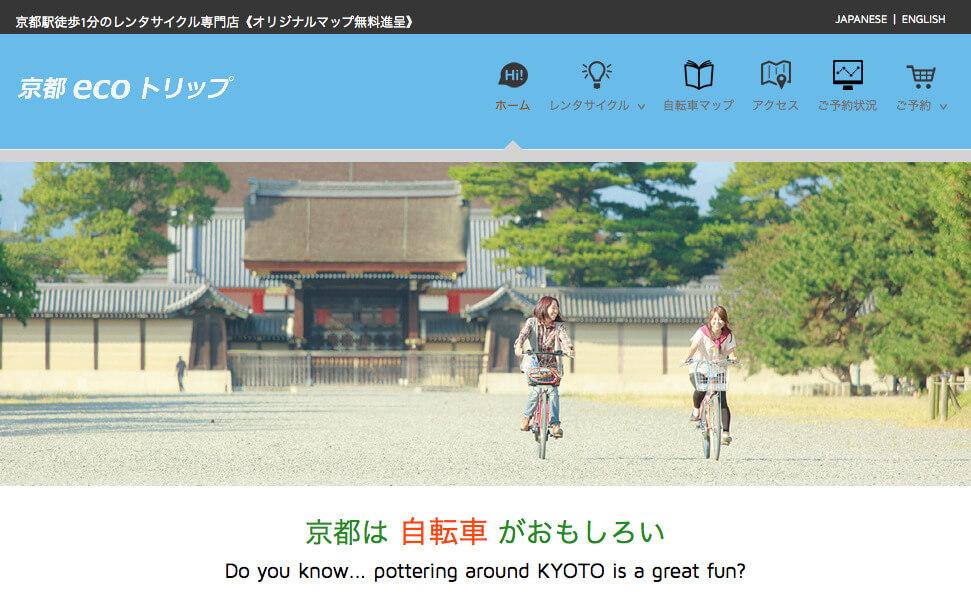 レンタサイクル京都ecoトリップ
