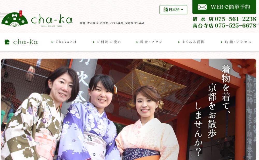 京都・清水寺近くの格安レンタル着物屋【Chaka~茶華~】