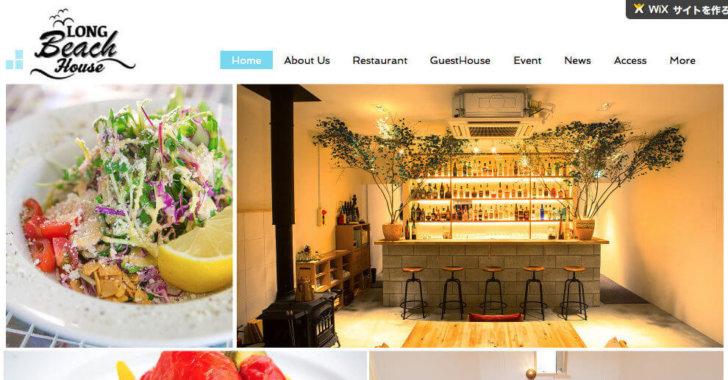 スペイン料理レストラン&海辺の宿