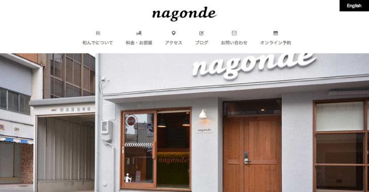 Kanazawa Guest House Nagonde(和んで・なごんで)  Kanazawa Guest House Nagonde