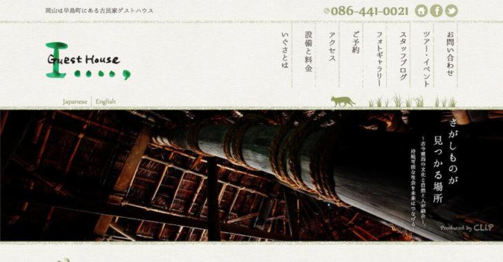 岡山・早島・ゲストハウス  岡山ゲストハウスいぐさ-直島・豊島・倉敷・四国・尾道への旅の拠点に!