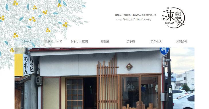 東家  長野県松本市のゲストハウス東家