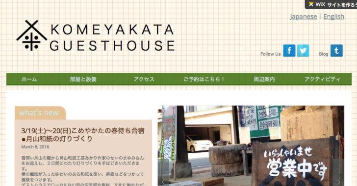 KOMEYAKATA GUESTHOUSE(こめやかたゲストハウス)