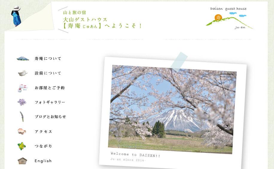山と旅の宿 大山ゲストハウス寿庵(じゅあん)