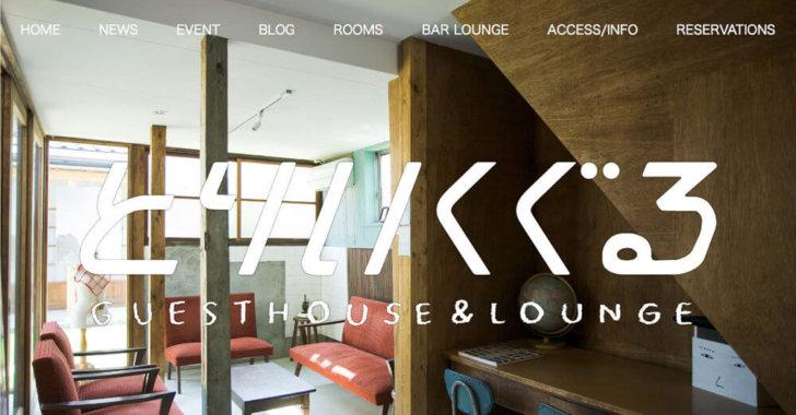 とりいくぐる Guesthouse & Lounge