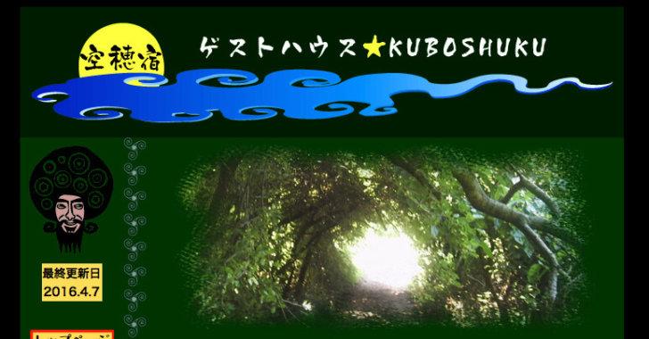 ゲストハウス 空穂宿【くぼしゅく】