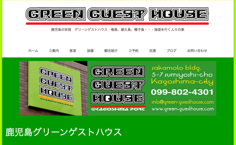 Green Guest House(グリーンゲストハウス)