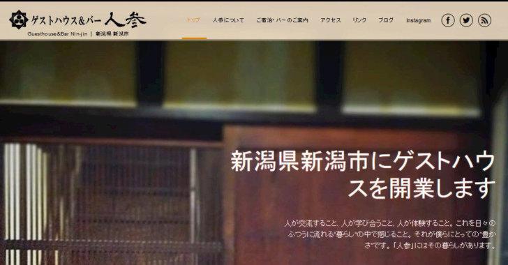 ゲストハウス&バー 人参 【新潟市 古町のゲストハウス】