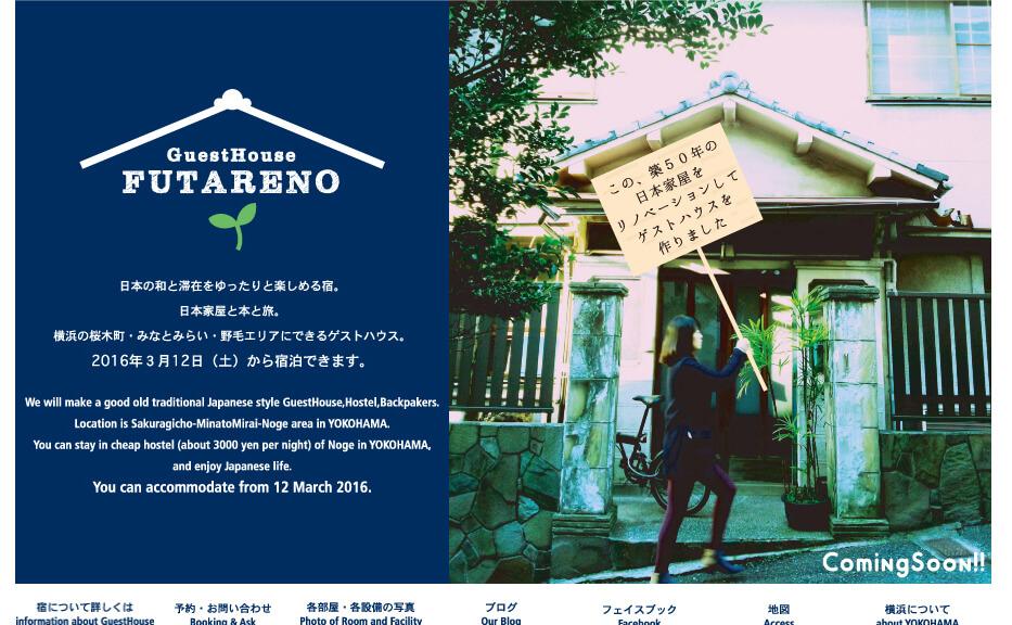 横浜のゲストハウスFUTARENO-日本家屋と本の宿-