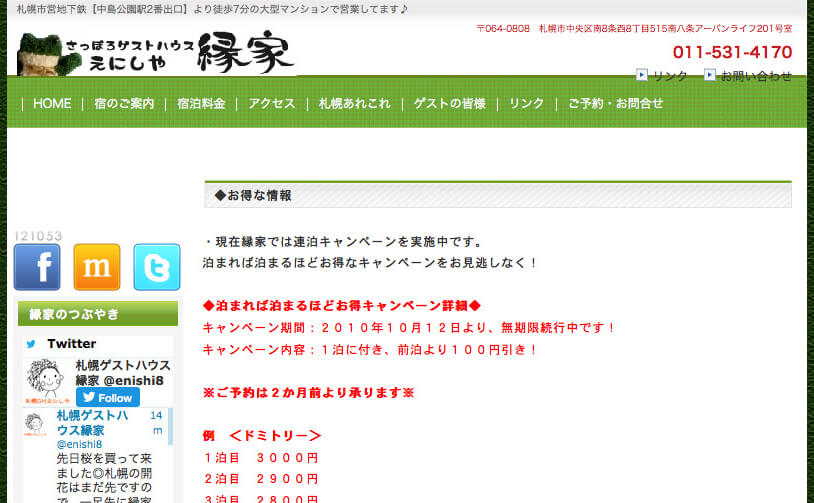 ◆札幌ゲストハウス縁家◆女性一人旅も安心のマンションで営業しているゲストハウスです♪