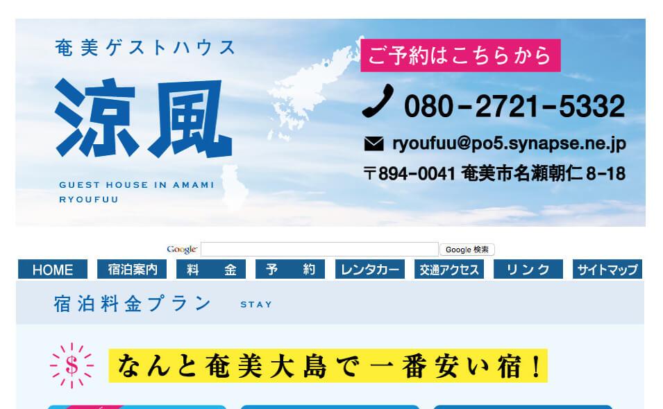 ストハウス涼風(Ryoufuu