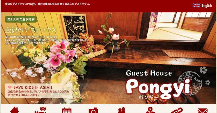 金沢ゲストハウス Pongyi(ポンギー)