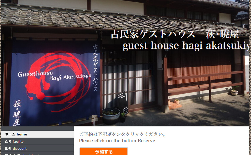 古民家ゲストハウス萩・暁屋