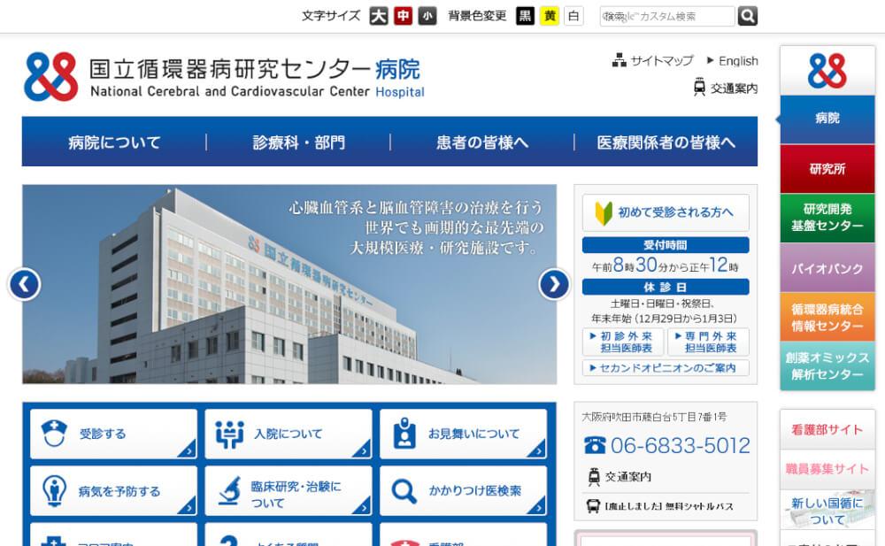 国立循環器病研究センター病院