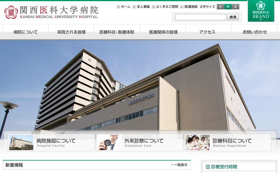 関西医科大学附属枚方病院