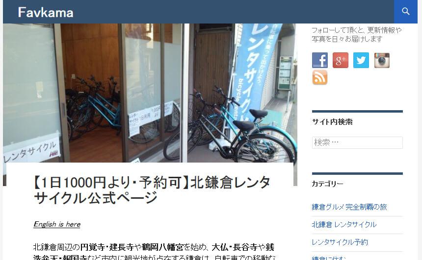 北鎌倉レンタサイクル