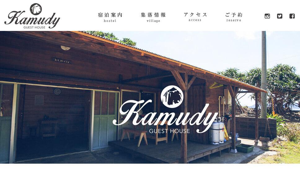 奄美・加計呂麻の素泊まりゲストハウス KAMUDY