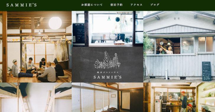 福井ゲストハウス SAMMIE'S