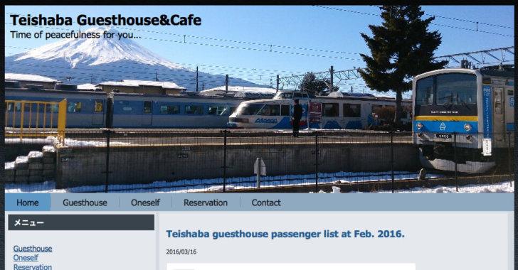 停車場 Guesthouse&Cafe