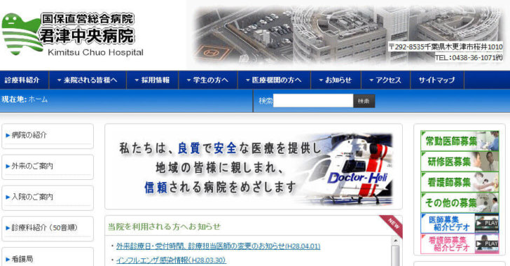 君津中央病院