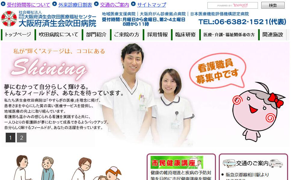 大阪府済生会吹田病院