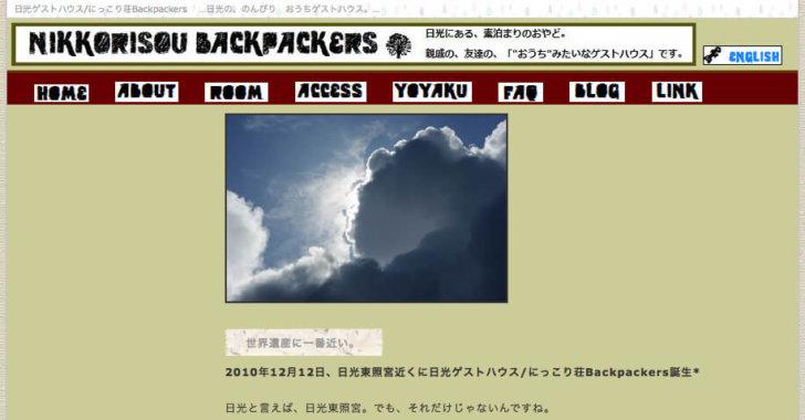 にっこり荘Backpackers