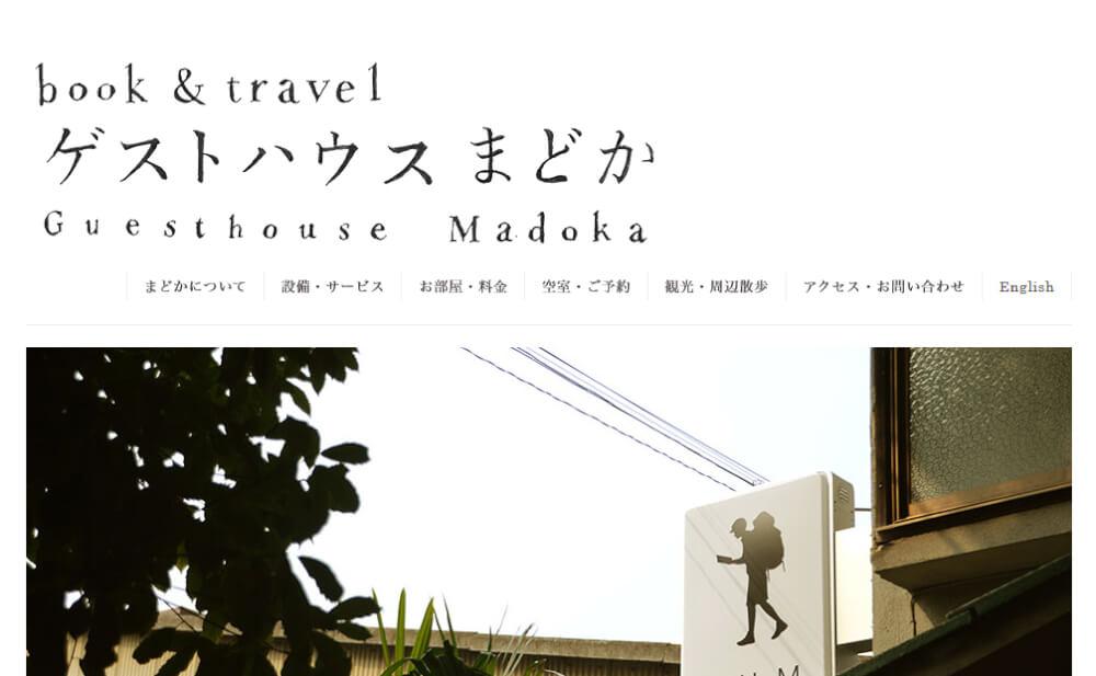 Book&travel ゲストハウスまどか