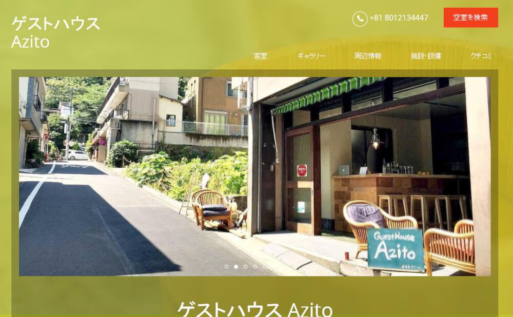 ゲストハウス Azito - 箱根町 - 日本