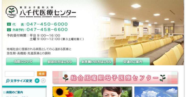 東京女子医科大学八千代医療センター