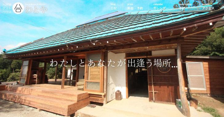 千葉県大多喜の古民家ゲストハウス『わとや』