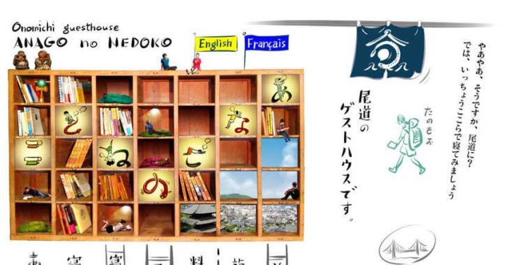 尾道空き家再生ゲストハウス「あなごのねどこ」