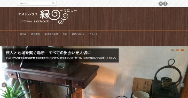 富山ゲストハウス縁~えにし~