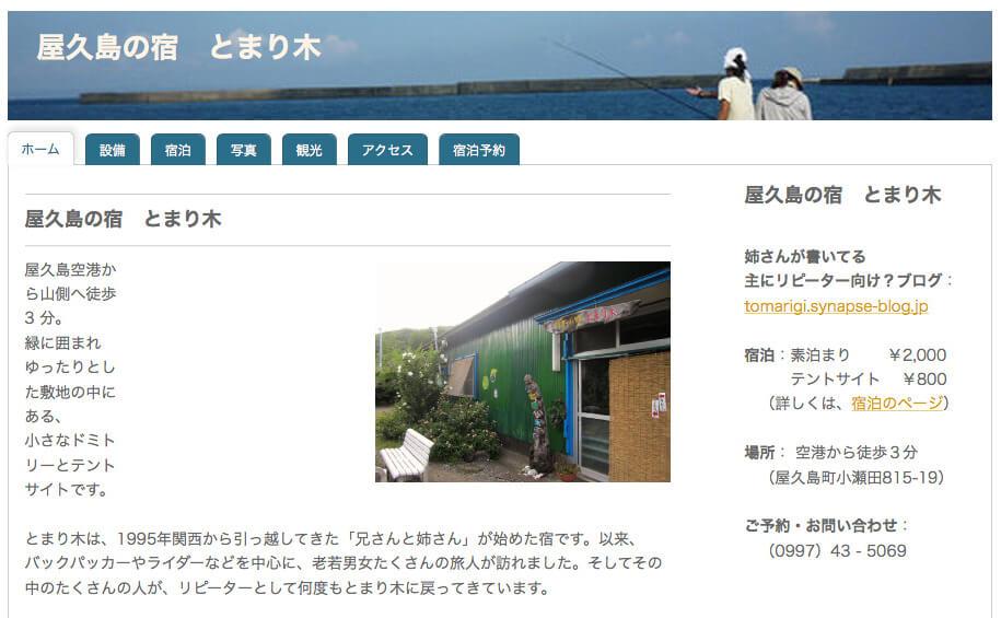 屋久島の宿 とまり木