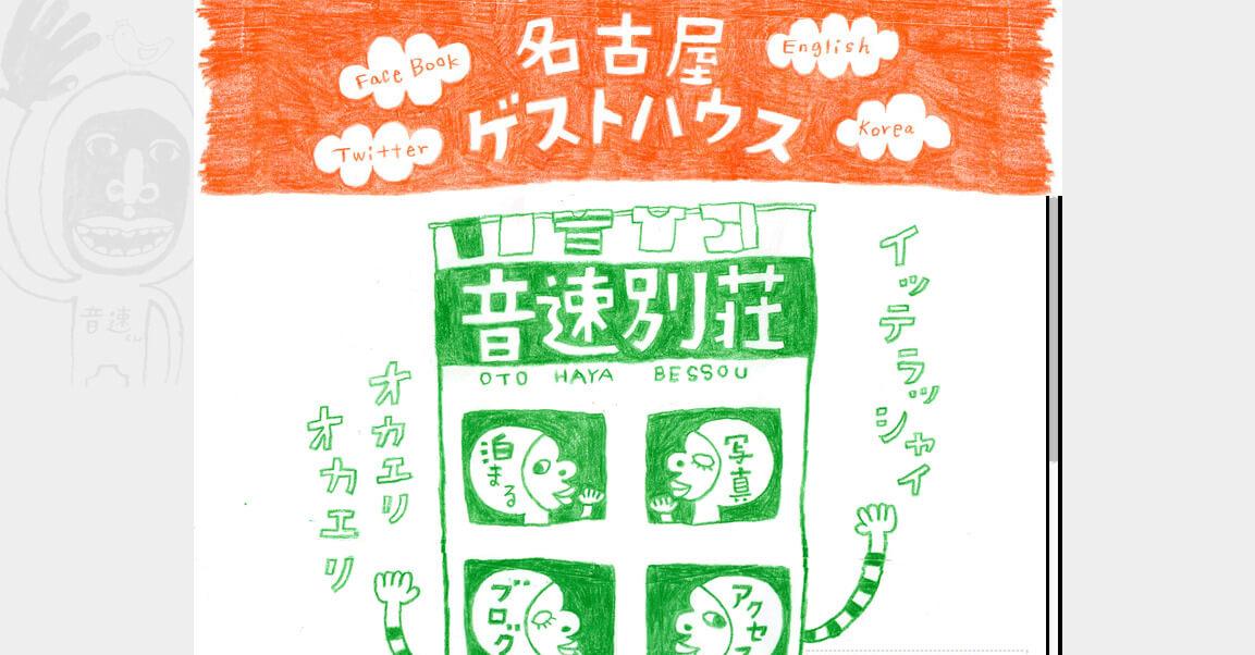 愛知県名古屋ゲストハウス音速別荘バックパッカーズホーム