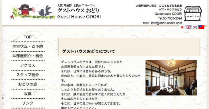 大阪阿倍野の古民家ゲストハウスおどり