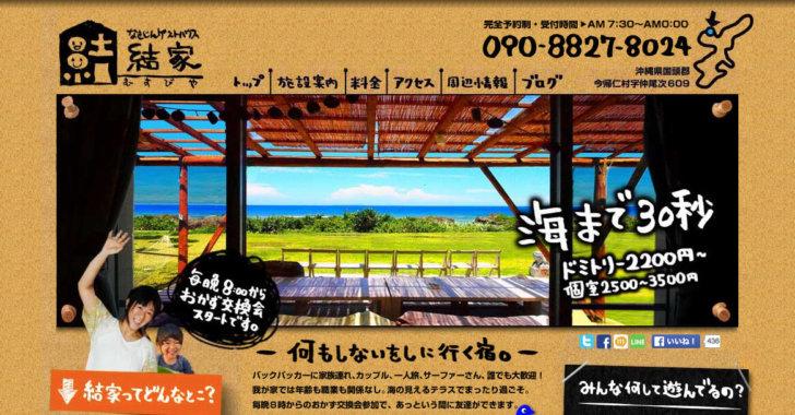 沖縄北部の安宿なきじんゲストハウス結家
