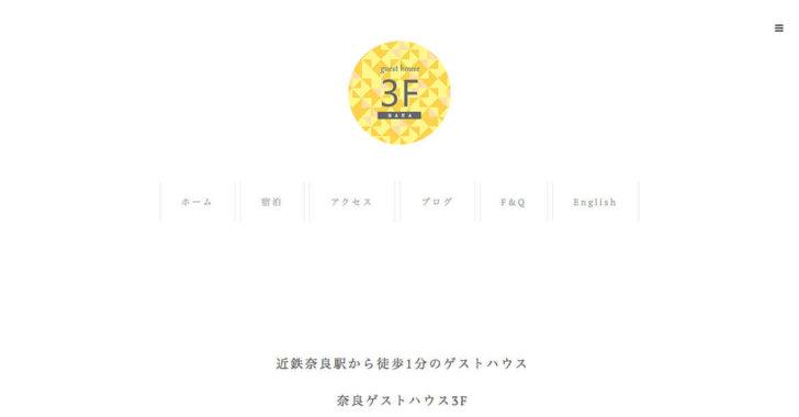 近鉄奈良駅から徒歩1分の奈良ゲストハウス3F