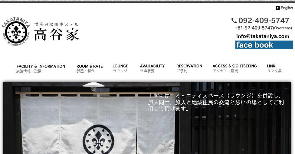 高谷家【福岡博多呉服町ゲストハウス・バックパッカーズ・ホステル】