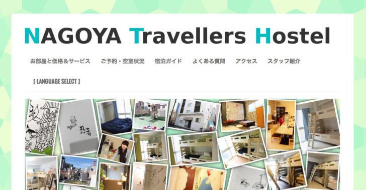 名古屋トラベラーズホステル  NAGOYA Travellers Hostel