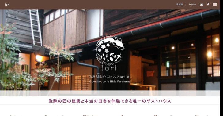 飛騨古川のゲストハウス iori (庵)