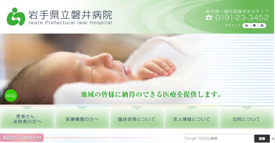 岩手県立 磐井病院