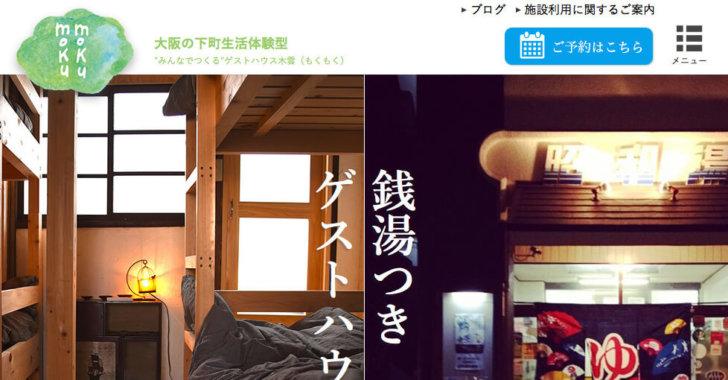 銭湯つきゲストハウス木雲(もくもく)