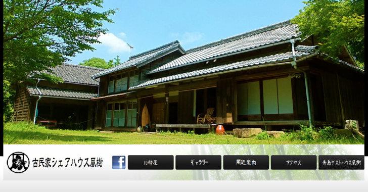 青島の古民家シェアハウス風樹