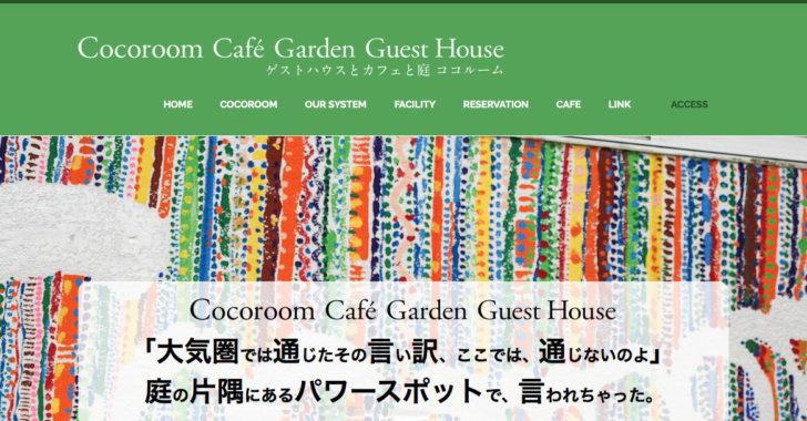 ゲストハウスとカフェと庭 ココルーム