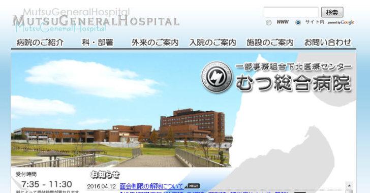 むつ総合病院