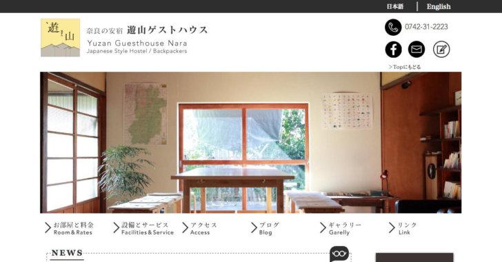 遊山ゲストハウス